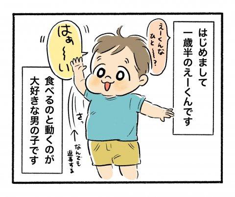 とびだせ!腹ペコえーくん 第1話 1