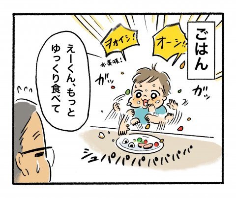 とびだせ!腹ペコえーくん 第1話  2