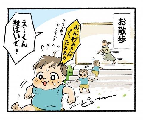 とびだせ!腹ペコえーくん 第1話  3