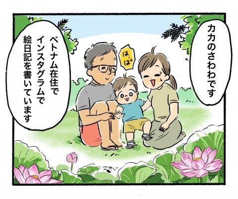とびだせ!腹ペコえーくん 第1話  4