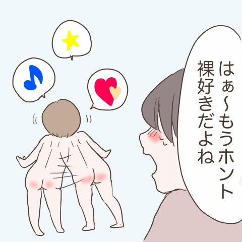モナくんはいつでもSo Happy!第16話3