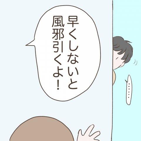 モナくんはいつでもSo Happy!第16話4
