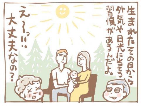 育児漫画 あんこちゃんと世界の育児なのよ 新里碧 2話