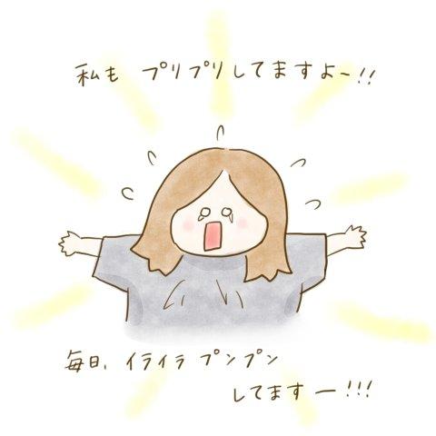育児漫画 ふゆだこん子 げんきっこつららちゃん 35話