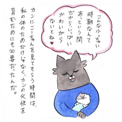 育児漫画 Anri 猫かわいがりラプソディー 5話