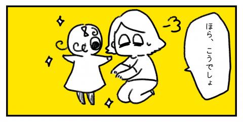 くるりんちーちゃんダイヤリー 第20話 5