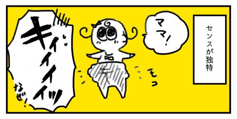 くるりんちーちゃんダイヤリー 第20話 7