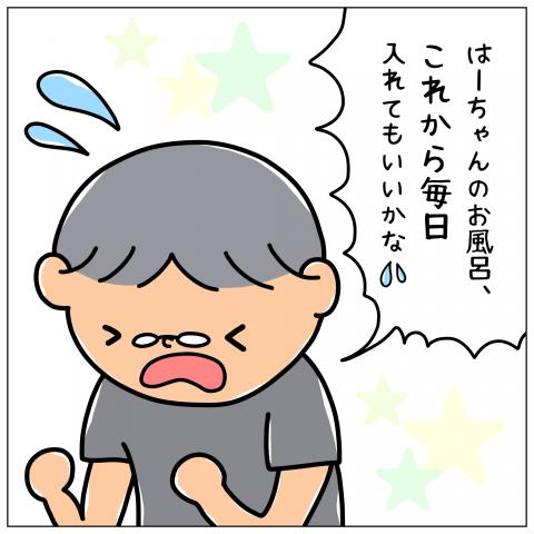 はーちゃんからの贈りもの 第2話 4