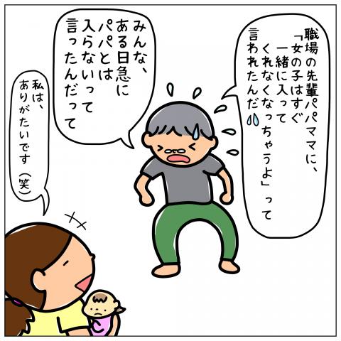はーちゃんからの贈りもの 第2話 5