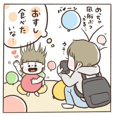 マイペースうぴちゃん日誌 第15話 5