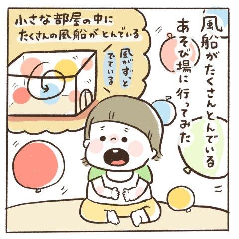 マイペースうぴちゃん日誌 第15話 1