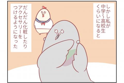 鳥谷丁子 連載26