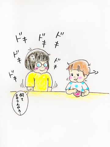 オーマイゴッドファミリー 第7話6