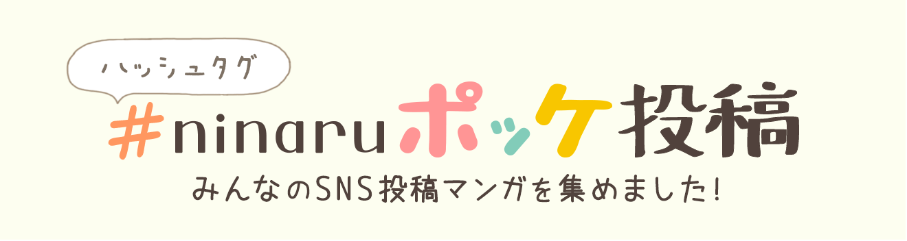 #ninaruポッケ投稿