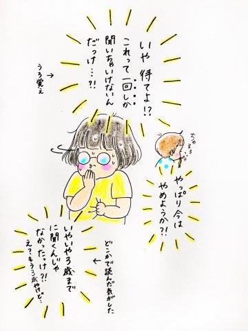 オーマイゴッドファミリー 第7話4