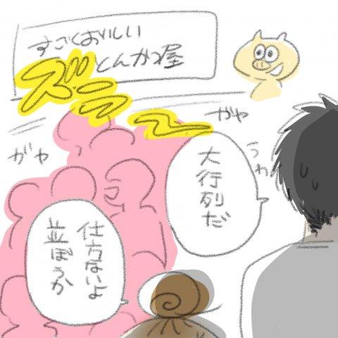 育児漫画 いっちゃんママ いっちゃんぶりけ 6話
