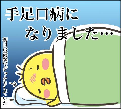 しぃのゆるぐだママ生活 第27話