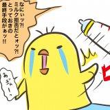 しぃのゆるぐだママ生活 第27話 アイキャッチ