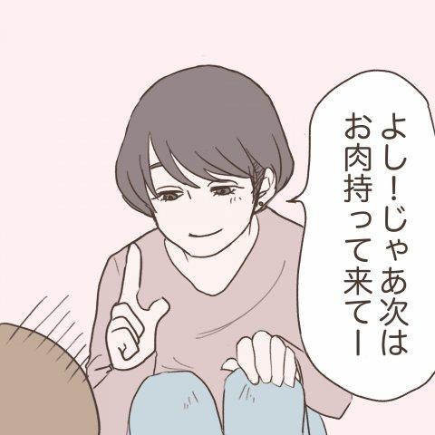 モナくんはいつでもSo Happy!第18話3