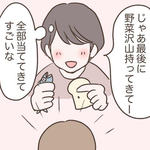 モナくんはいつでもSo Happy!第18話5