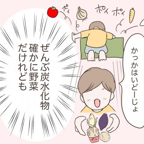 モナくんはいつでもSo Happy!第18話6