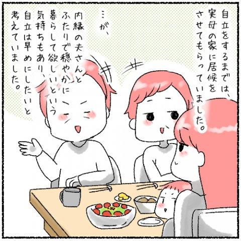 育児漫画 シングルマザーじゃだめですか? 立藤はな 5話