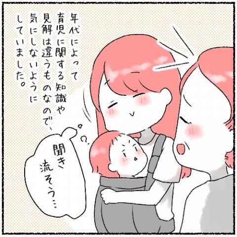 育児漫画 シングルマザーじゃだめですか? 立藤はな 6話
