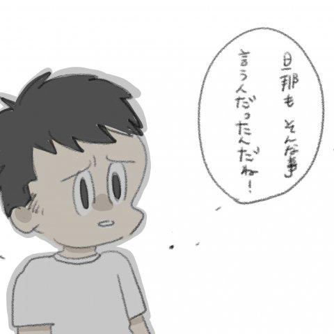 育児漫画 いっちゃんママ いっちゃんぶりけ 7話