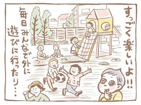 育児漫画 あんこちゃんと世界の育児なのよ 新里碧 3話