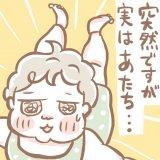 育児漫画 あんこちゃんと世界の育児なのよ 新里碧 3話 アイキャッチ