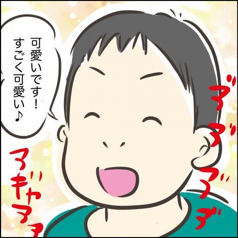 しぃのゆるぐだママ生活 第28話