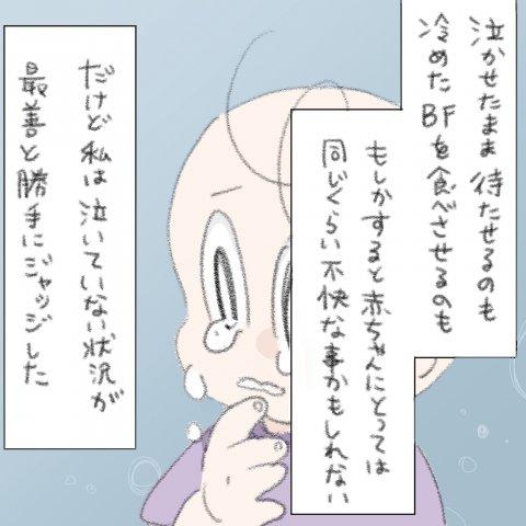 育児漫画 いっちゃんママ いっちゃんぶりけ9話