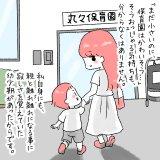 育児漫画 シングルマザーじゃだめですか? 立藤はな 7話