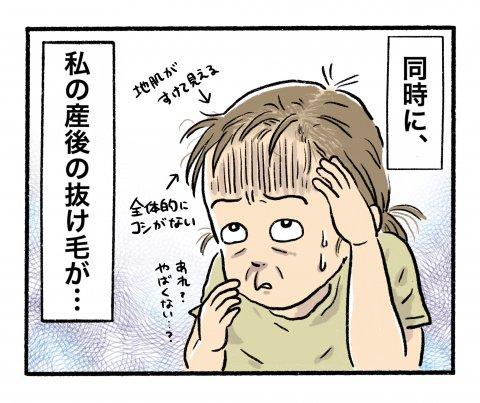 とびだせ!腹ペコえーくん 第3話 3
