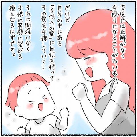 育児漫画 シングルマザーじゃだめですか? 立藤はな 8話