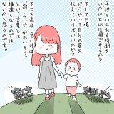 育児漫画 シングルマザーじゃだめですか? 立藤はな 8話 アイキャッチ