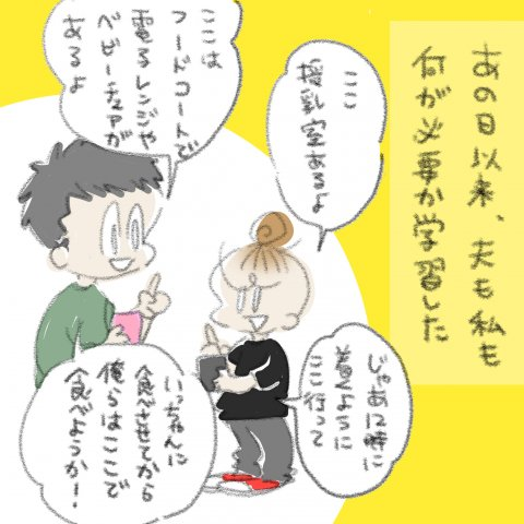 育児漫画 いっちゃんママ いっちゃんぶりけ10話