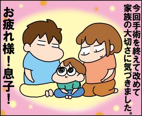 育児漫画 ゆゆ家の男子観察日記 第25話 ゆゆ