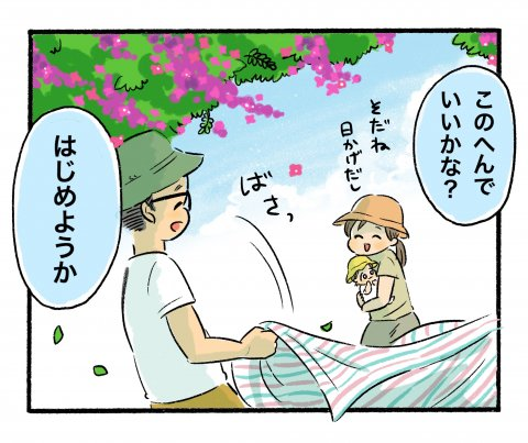 とびだせ!腹ペコえーくん 第4話 4