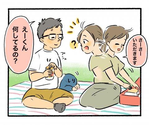 とびだせ!腹ペコえーくん 第4話 5