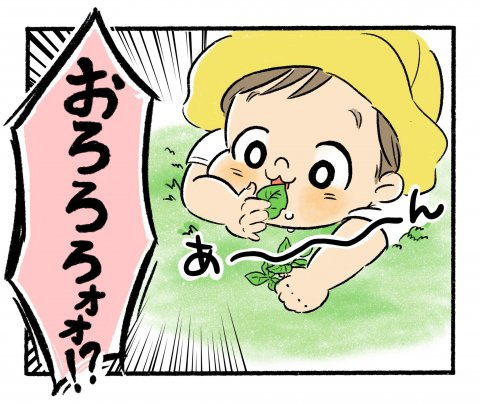 とびだせ!腹ペコえーくん 第4話 6