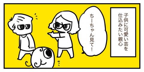 くるりんちーちゃんダイアリー 第23話 1