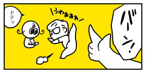くるりんちーちゃんダイアリー 第23話 2