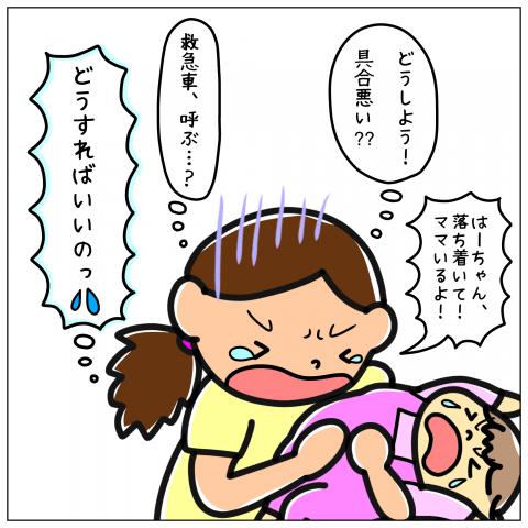 はーちゃんからの贈りもの 第5話 6