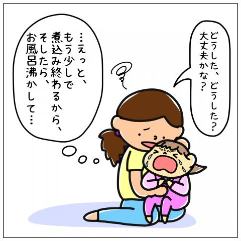 はーちゃんからの贈りもの 第5話 4