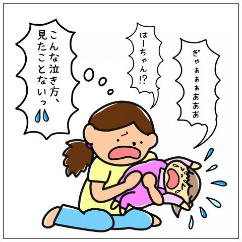 はーちゃんからの贈りもの 第5話 5