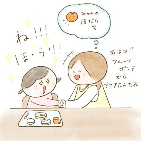 育児漫画 ふゆだこん子 げんきっこつららちゃん 41話