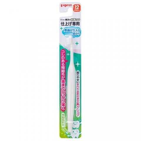 要出典 ベビー向け部門 赤ちゃん 0~1歳 仕上げみがき用歯ブラシ ランキング ピジョン 仕上げ専用歯ブラシ 奥歯が生える頃から