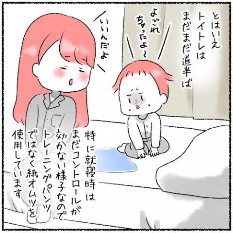 育児漫画 シングルマザーじゃだめですか? 立藤はな 10話