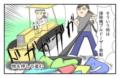 ズボラの星 第1話 mayu
